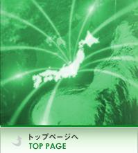 TOP PAGE 産業用ガラス 光学ガラス ダイヤモンドパウダー