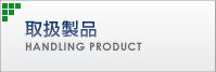 取扱製品 産業用ガラス 光学ガラス ダイヤモンドパウダー