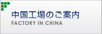 中国工場のご案内 産業用ガラス 光学ガラス ダイヤモンドパウダー